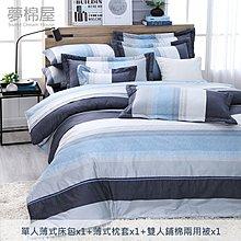 夢棉屋-台製40支紗純棉-加高30cm薄式單人床包+薄式信封枕套+雙人鋪棉兩用被-簡約線條