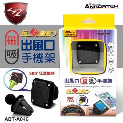 安伯特 出風口磁吸手機架 ABT-A040 G 灰 360度旋轉 磁吸式智慧型手機架 手機車架 磁鐵吸附