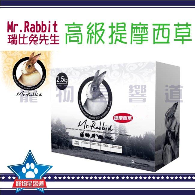 寵物星響道✪加拿大Mr.Rabbit瑞比兔先生 高級提摩西牧草2.5kg 牧草 提摩西草