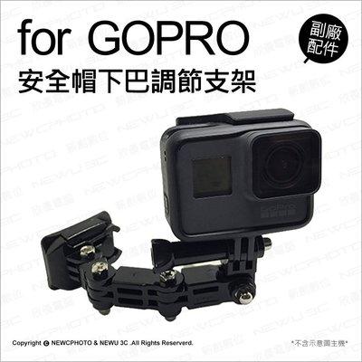 【薪創光華】GoPro 副廠配件 安全帽下巴調節支架 多功能 下巴座 適用GoPro、小蟻、山狗
