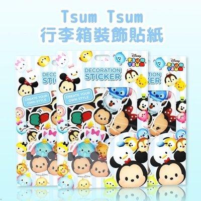 Tsum Tsum 行李箱裝飾貼紙(18枚)【櫻桃飾品】【29020】