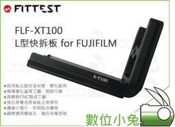 數位小兔【FITTEST FLF-XT100 L型快拆板 for FUJIFILM】手把 豎拍 直拍 手柄 X-T100