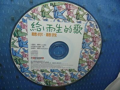 [無殼光碟]EN  張惠妹 給雨生的歌- 聽你聽我