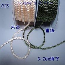 2mm繩子(013)~Jane′s Gift~Ribbon  服飾配件.手工DIY材料