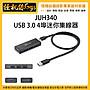 怪機絲 JUH340 USB 3.0 4埠迷你集線器 轉接...