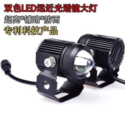 【可開發票】摩托車前大燈改裝LED外置雙色透鏡白黃光切線輔助開道霧燈超亮12V[機車燈]