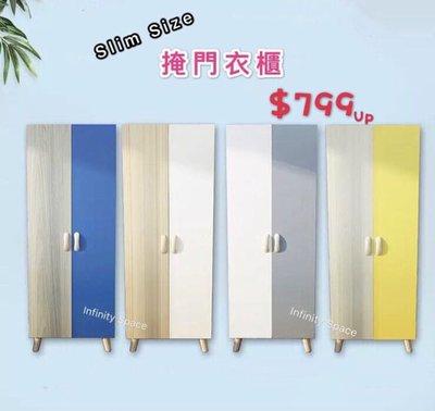 D3108 窄身衣櫃