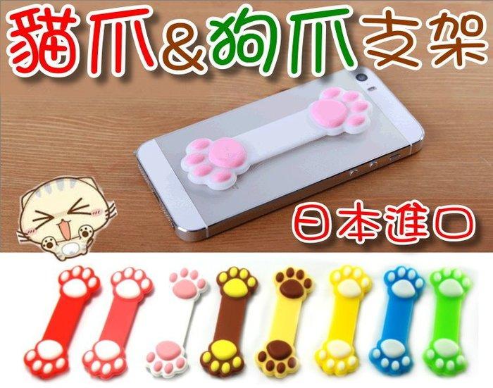 【傻瓜批發】貓爪狗爪支架 日本進口 2用手機捲線器 手機繞線器 耳機線 收納器 集線功能 支架 蘋果 三星 htc 自取