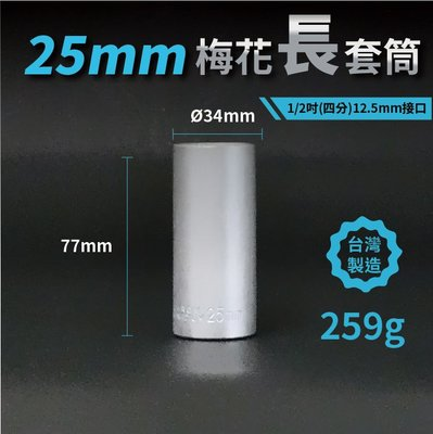 可超取~25mm梅花長套筒/1/2吋(12.5mm)接口/四分/鉻釩鋼/五金/扳手/工具/汽修/維修/汽機車維修