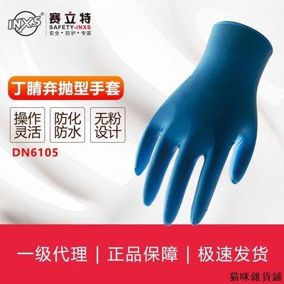 勞保防護 賽立特INXS DN6105丁腈卷邊手套