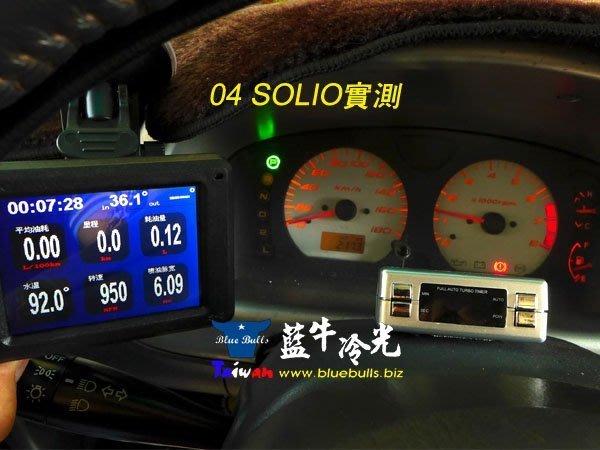 【藍牛冷光】S3 OBD行車電腦 OBD1 SAVRIN GALANT SOLIO SWIFT ALTIS LANCER