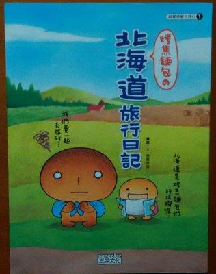 【探索書店231】日本旅遊 烤焦麵包的北海道旅行日記 高橋美起 三采文化 180718R