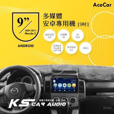 M1A【9吋 多媒體安卓專用機】Mazda5 八核心 導航 APP下載 支援方控 USB播放 馬5 破盤王 岡山