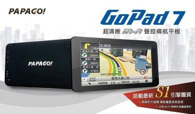 【小樺資訊】含稅  PAPAGO GOPAD 7 七吋平板+導航+行車記錄器 Wi-Fi 聲控導航平板