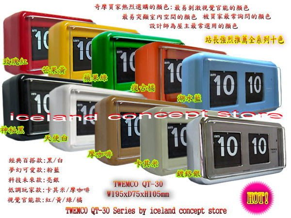 iceland ~ 香港60年代TWEMCO復古經典小長方形QT-30翻頁鐘 (最經典熱賣款式)