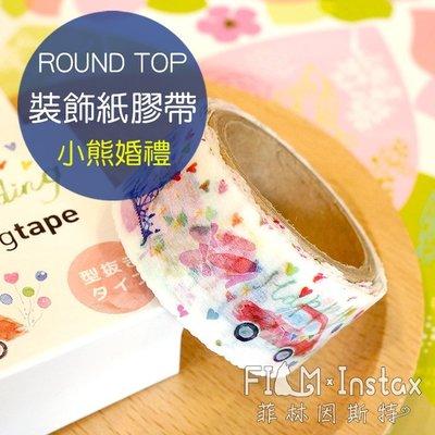【菲林因斯特】日本進口 ROUND TOP 小熊婚禮 紙膠帶 / 卡片 信封 裝飾 空白底片 maste mini70