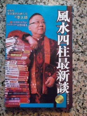 風水四柱最新談 香港版 李居明 2011年12月 居明正堂