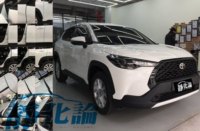 Toyota corolla cross 可適用 (全車風切套組) 隔音條 全車隔音套組 汽車隔音條 靜化論 公司貨