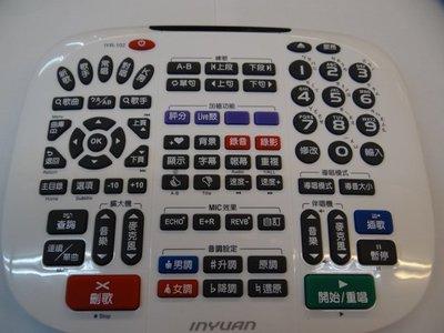 音圓(IYR-102)搖控大鍵盤  可用音圓  S-52   NS-100  NR-330 NV-530另有其他 遙控器