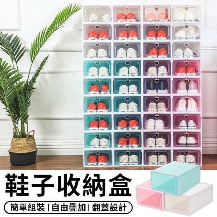 【台灣現貨 A076】 鞋子收納盒 掀蓋式鞋盒 鞋盒 DIY組裝 鞋架 收納盒 透明鞋盒 收納 生日 衣物 籃球鞋