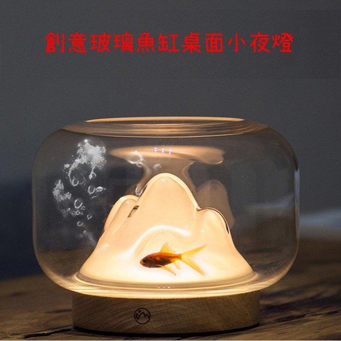 暖山燈創意玻璃魚缸裝飾桌面小夜燈日式簡約手工床頭燈生日禮物