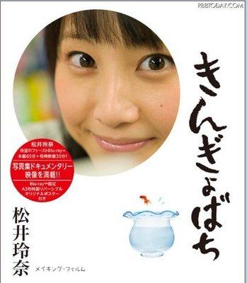 【藍光電影】松井玲奈 金魚缸 [純寫真]RENA_MATSUI_DIY_beAst 42-024