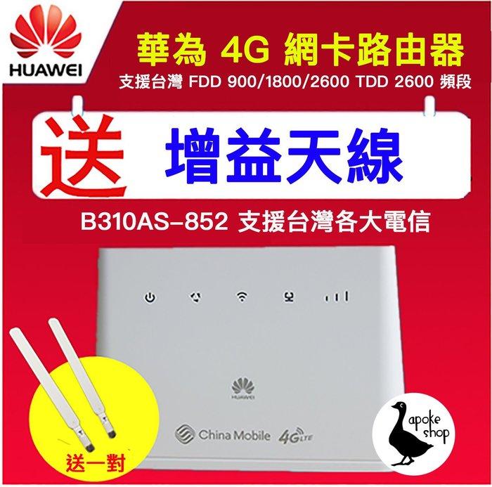 原廠 華為 b310as-852 無電話孔 行動wifi 4G分享器 網卡路由器 b315s-607 b525 b310