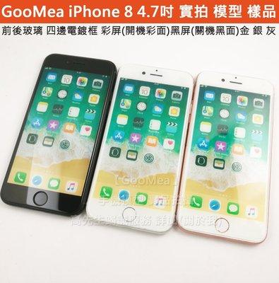 【GooMea】玻璃面板 電鍍框Apple蘋果 iPhone 8 4.7吋模型展示Dummy仿製拍片包膜測試模具打樣整人