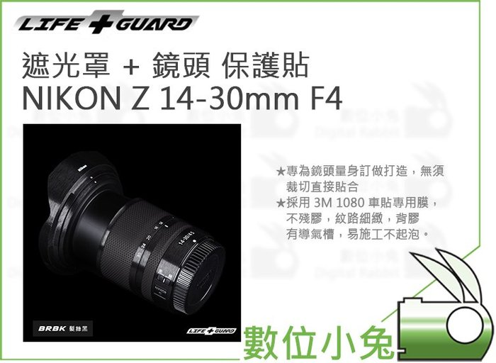 數位小兔【LIFE+GUARD NIKON Z 14-30mm F4 遮光罩 + 鏡頭 保護貼】包膜 貼膜 公司貨 單眼
