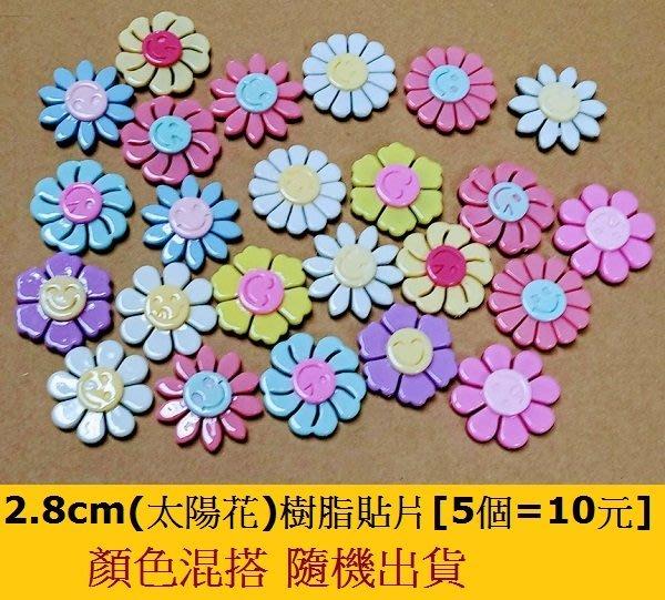 ☆創意特色專賣店☆2.8cm(太陽花)樹脂貼片DIY材料配件[5個=10元]顏色混搭 隨機出貨