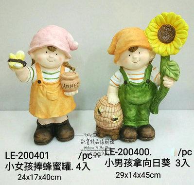 ~*歐室精品傢飾館*~鄉村風 可愛 尖帽 男孩 女孩 向日葵 捧蜂蜜罐 戶外 擺飾 布置 庭院 造景 娃娃 ~新款上市~