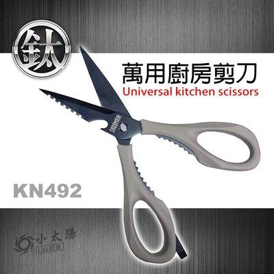 小太陽 Sadomain 仙德曼 KN492 鈦合金萬用廚房剪刀 22cm 料理剪刀