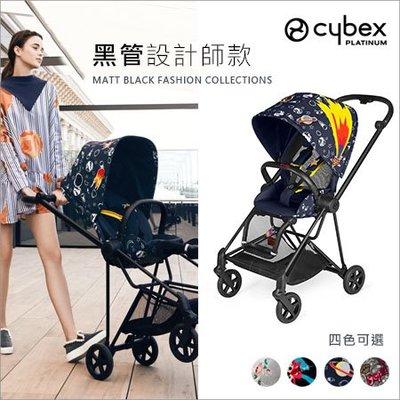 ✿蟲寶寶✿【德國Cybex】輕便四輪 嬰兒手推車 透氣網布 MIOS 設計師款+黑色車架