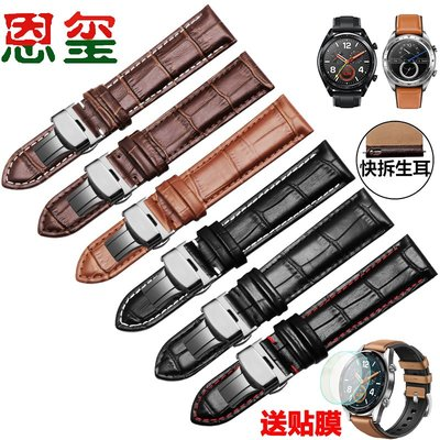 錶帶 手錶配件真皮表帶適配華為watch GT 榮耀手表Magic智能運動牛皮手表鏈22MM
