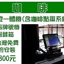 全新咖啡店專業版pos點單觸控pos機標配+免費到府安裝22800元-OA 沙發 RO 不鏽鋼 掃描器