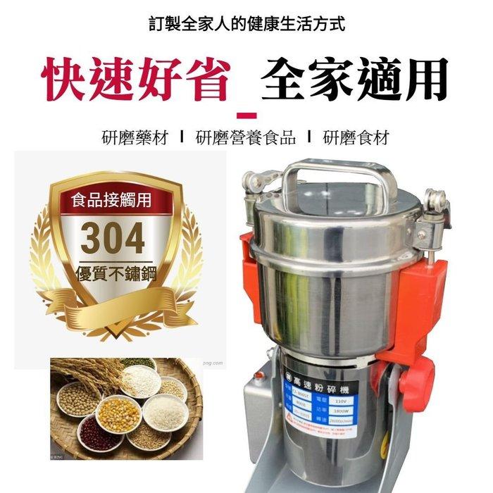 ㊣創傑CJ-800ST 升級大容量粉碎機*配備安全開關台灣出品*磨豆機磨粉機研磨機*真空機填充機封口機包裝機計量機印字機