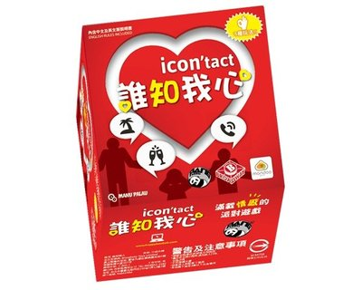 【陽光桌遊】誰知我心 Icon'tact 繁體中文版 派對遊戲 益智 正版桌遊 滿千免運
