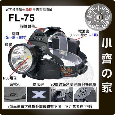 FL-75 四核P50 LED燈珠 無變焦 燈杯 頭帶燈 頭燈 可裝3節18650電池 支援USB充電 小齊的家