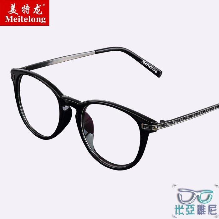 近視眼鏡 男女款TR90全框眼鏡架韓版金屬眼鏡框配近視鏡成品