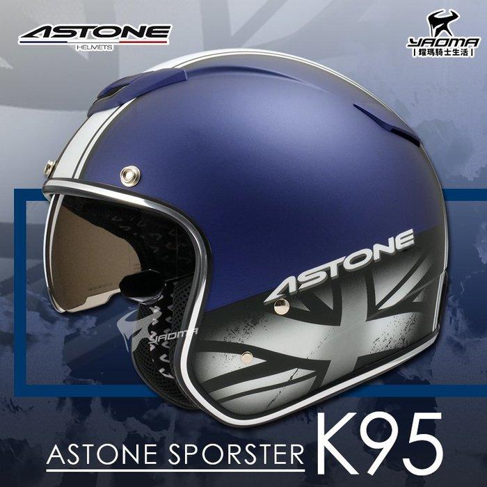 免運雙好禮 ASTONE安全帽 SPORSTER K95 平法國藍白 消光藍白 內鏡 復古帽 381G 耀瑪騎士部品