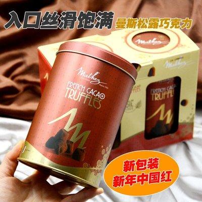 ··法國MATHEZ摩太紫Mathey曼斯松露巧克力零食新版送禮盒裝