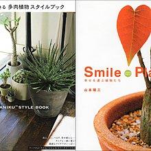 誰でもできる 多肉植物スタイルブック+Smile Plants:幸せを運ぶ植物たち(2冊套組)