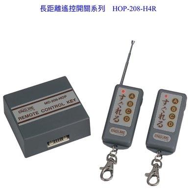 電動捲門長距離300公尺遙控器MC-208-H4R含二個發射器