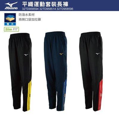 棒球世界全新【MIZUNO 美津濃】Slim FIT合身版型 男款平織運動套裝長褲 32TD9585特價三色