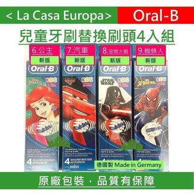 [My Oral-B] 新款公主汽車兒童電動牙刷刷頭 4入。1組含4隻刷頭。歐樂B。德國原廠盒裝。EB10 Oral B
