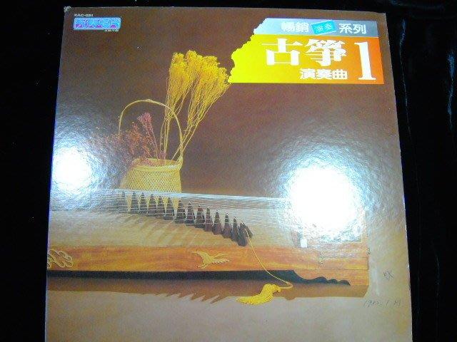 ※布箱子※黑膠唱片LP(LP220)~ 【古箏演奏曲1】