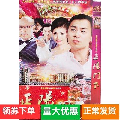 【正陽門下】朱亞文,朱鐵,倪大紅,邊瀟瀟,李光復碟片DVD