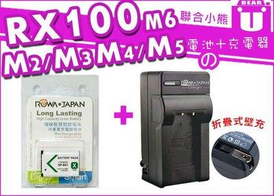 【聯合小熊】免運 ROWA JAPAN NP-BX1 電池 充電器 RX100M3 WX300 HX300 HX50V