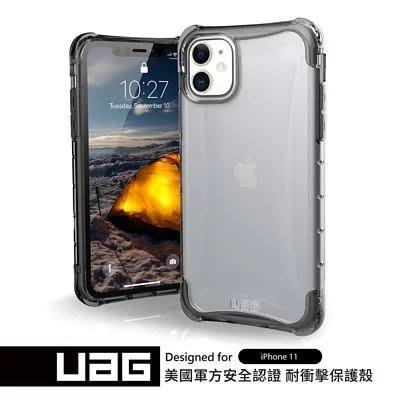泳 免運 認証 公司貨 美國軍規 UAG iPhone 11 6.1吋 耐衝擊全透保護殼 (2色)  UAG保護殼