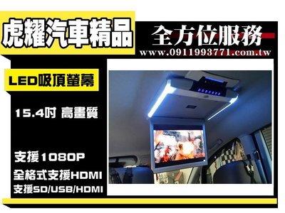 虎耀汽車精品~Luxgen MPV 7 15.4吋 吸頂液晶螢幕(保留後冷氣控制鍵)